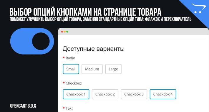 Выбор опций кнопками на странице товара в OpenCart 3.0