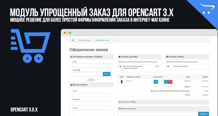 Модуль Упрощенный заказ для Opencart 3.x