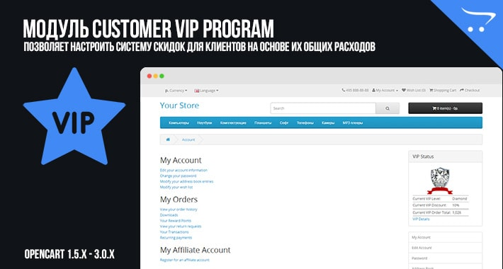 Customer VIP Program OpenCart