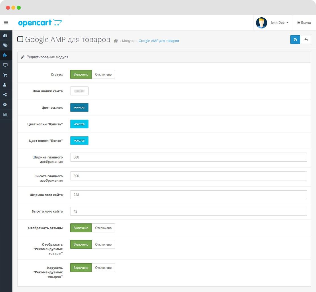 Модуль Google AMP OpenCart 3.0
