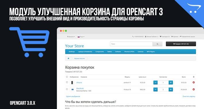 Улучшенная корзина для OpenCart 3
