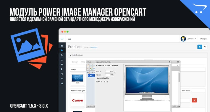 Power Image Manager OpenCart