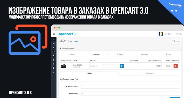 Изображение товара в заказах в OpenCart 3.0