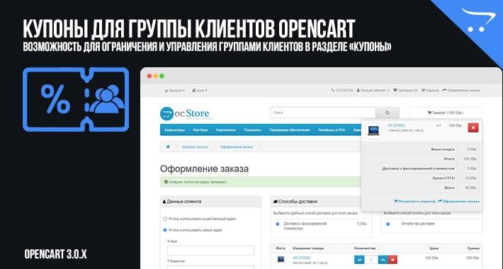 Купоны для группы клиентов OpenCart 3.0