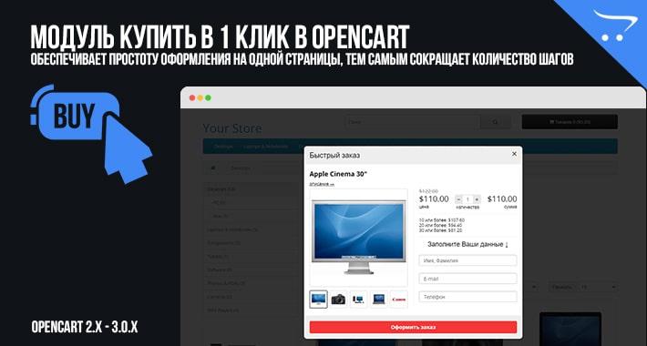 Модуль Купить в 1 клик в OpenCart