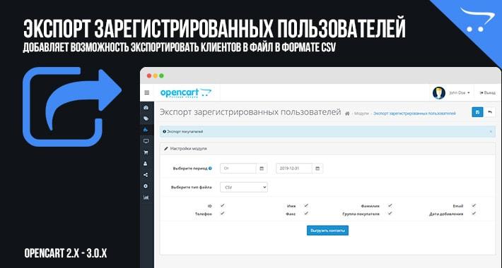 Экспорт зарегистрированных пользователей OpenCart