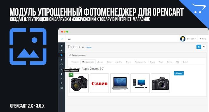 Упрощенный фотоменеджер для OpenCart