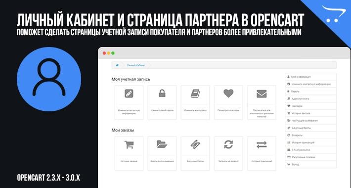 Личный кабинет OpenCart