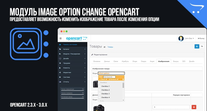 Image Option Change OpenCart