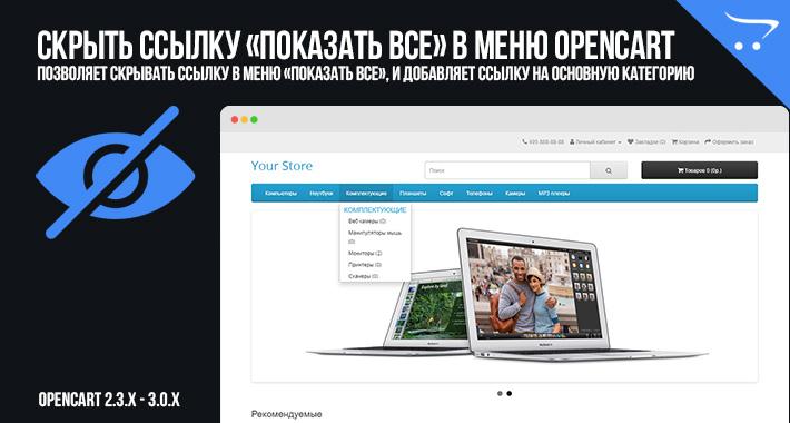 Скрыть ссылку Показать все в меню OpenCart