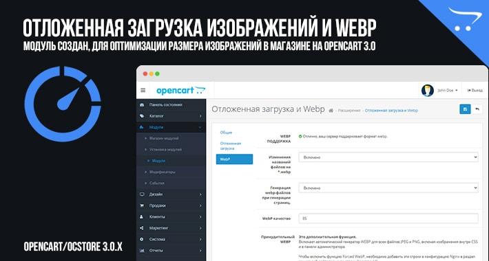 Отложенная загрузка изображений и Webp для OpenCart 3.0