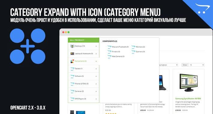 Category expand with icon