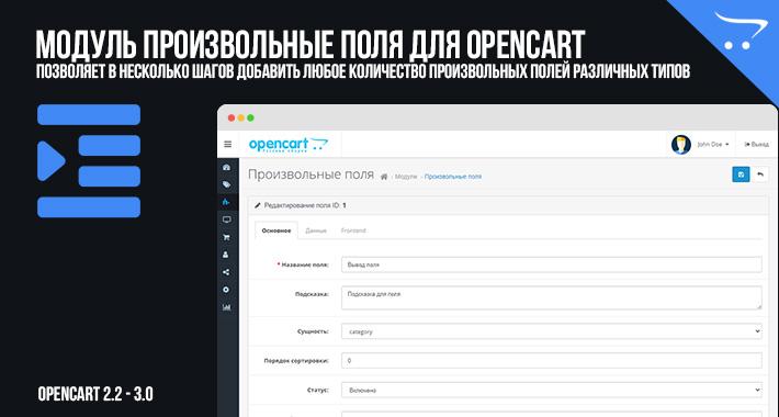 Произвольные поля для OpenCart