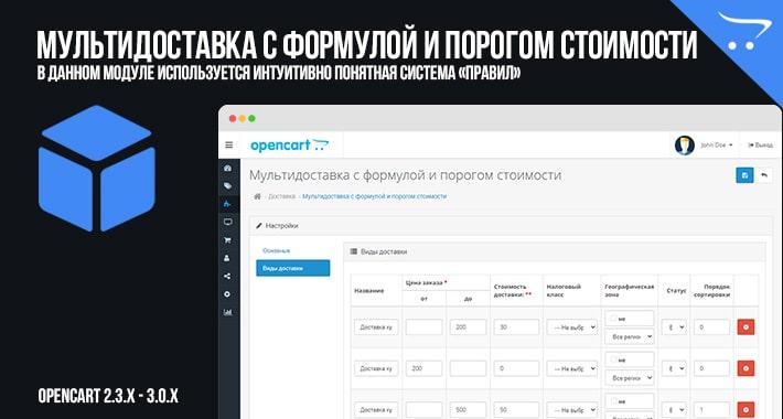 Мультидоставка с формулой и порогом стоимости OpenCart