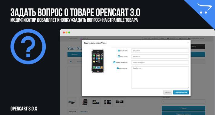 Задать вопрос о товаре OpenCart 3.0