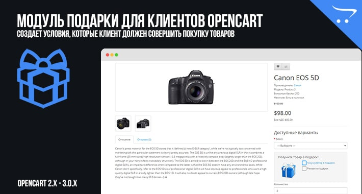 Подарки для клиентов OpenCart