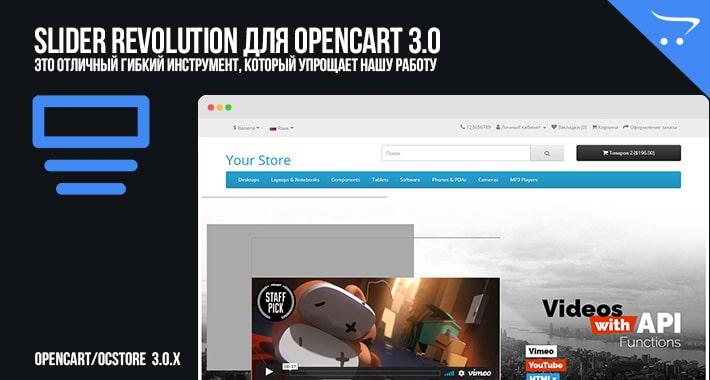 Revolution Slider Opencart 3