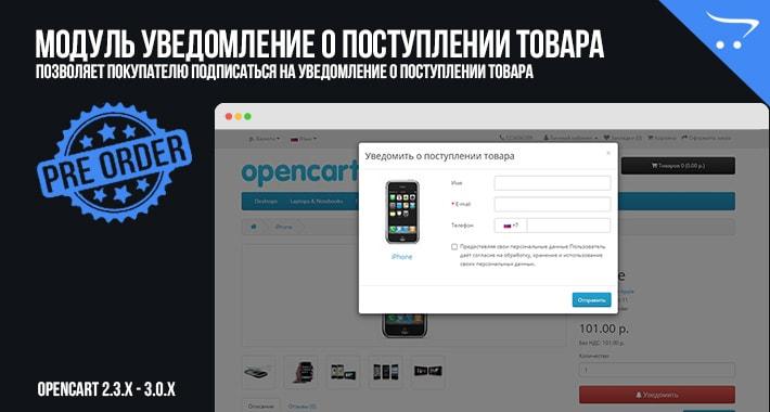 Opencart уведомление о поступлении товара