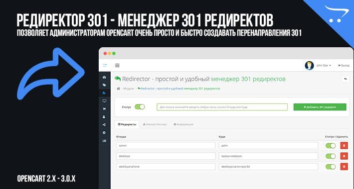 Менеджер 301 редиректов Opencart
