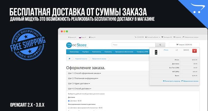 Opencart бесплатная доставка от суммы