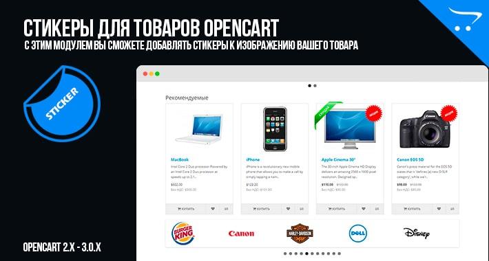 Стикеры для товаров OpenCart