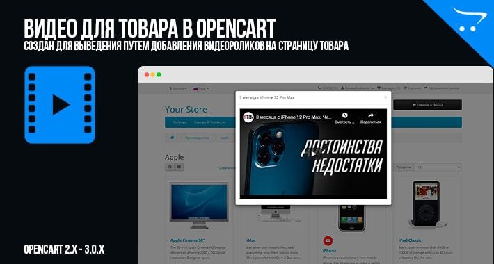 Видео для товара в OpenCart