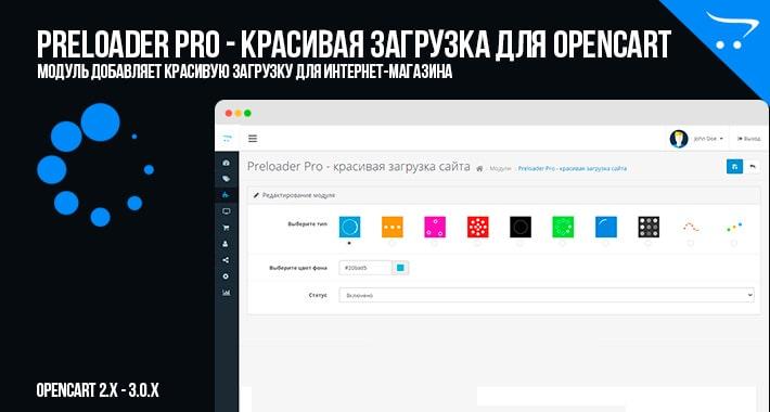 Preloader OpenCart