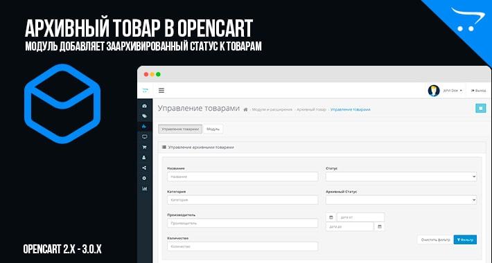 Архивный товар OpenCart