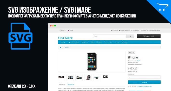 SVG изображение / SVG image в OpenCart