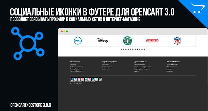 Социальные иконки в футере для OpenCart 3.0